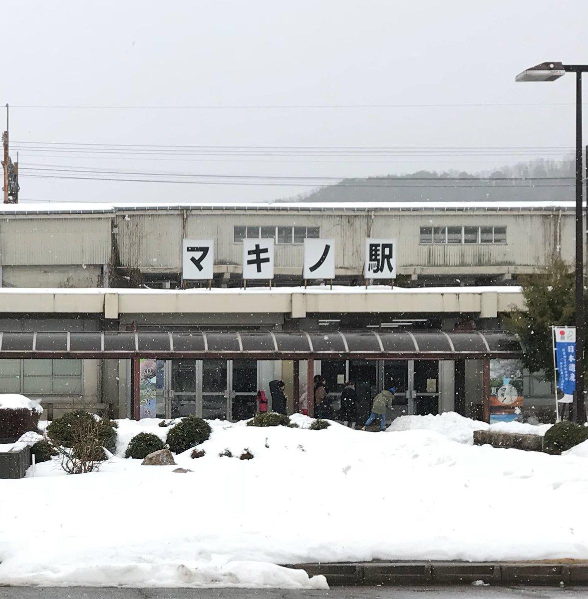 八神マキノPオフ会2日目、滋賀県のマキノ町にあるマキノ高原マキノスキー場でマキノPがスキーをする会に来ています。 見渡す限りの雪景色。