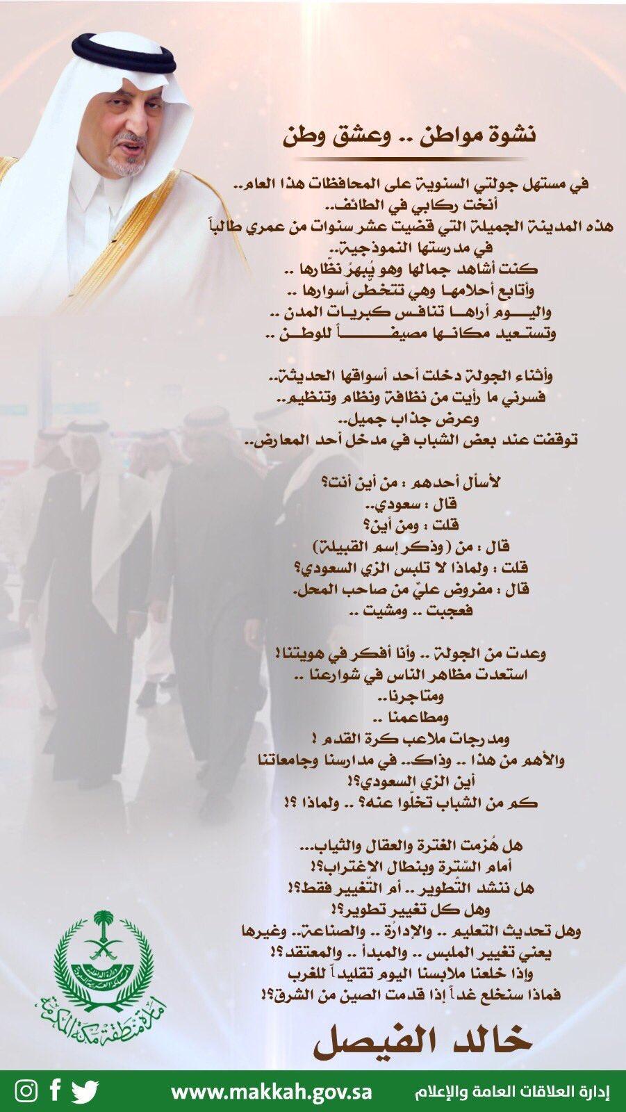 34e7dc946 أخبار السعودية a Twitteren: