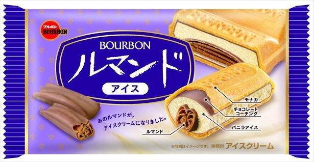 大きな話題となっていた「ルマンドアイス」がいよいよ2月12日から関東でも発売されることになりました。#ルマンドアイス の販売の経緯と定番お菓子がアイスになったものを紹介します。  ルマンドアイス関東上陸! あのお菓子もアイスに https://t.co/2RxudhxSo3
