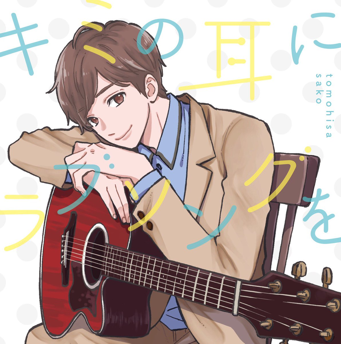 佐香智久(少年T) on Twitter: ...
