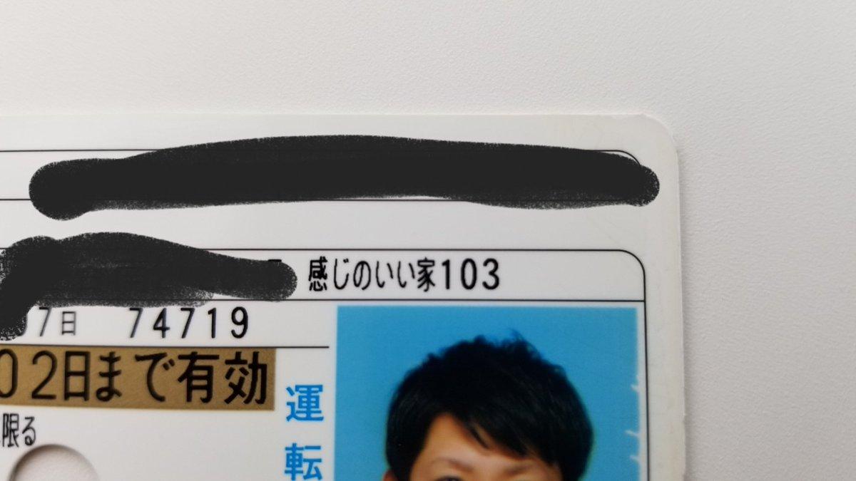 免許更新終了。更新と一緒に住所変更もした。 このふざけた住所ともおさらばですわ