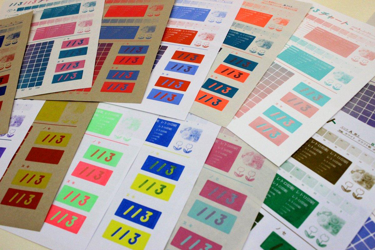 紙自体の色が数種類あります。