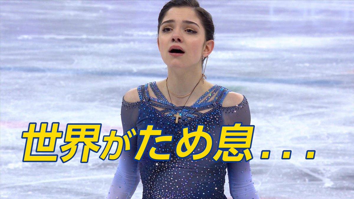 【ノーカット実況なし】 #メドベージェワ が自身が持つ世界最高得点 を上回る!  #フィギュアスケート 団体予選女子シングル・SP! #NHKピョンチャン