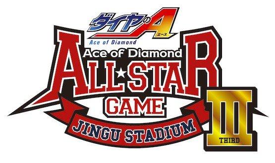 【イベントレポート】「ダイヤのA」オールスターゲーム11月開催、逢坂良太「アニメは終わっていません」