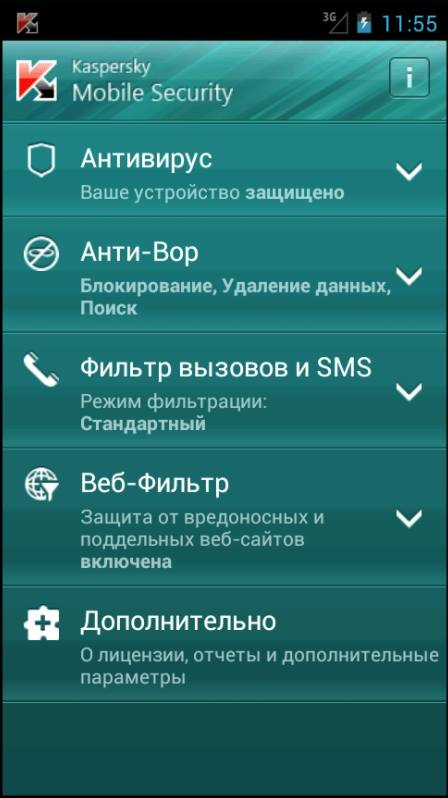 Ключи kaspersky internet security