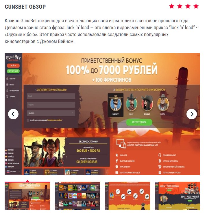 gunsbet casino r net