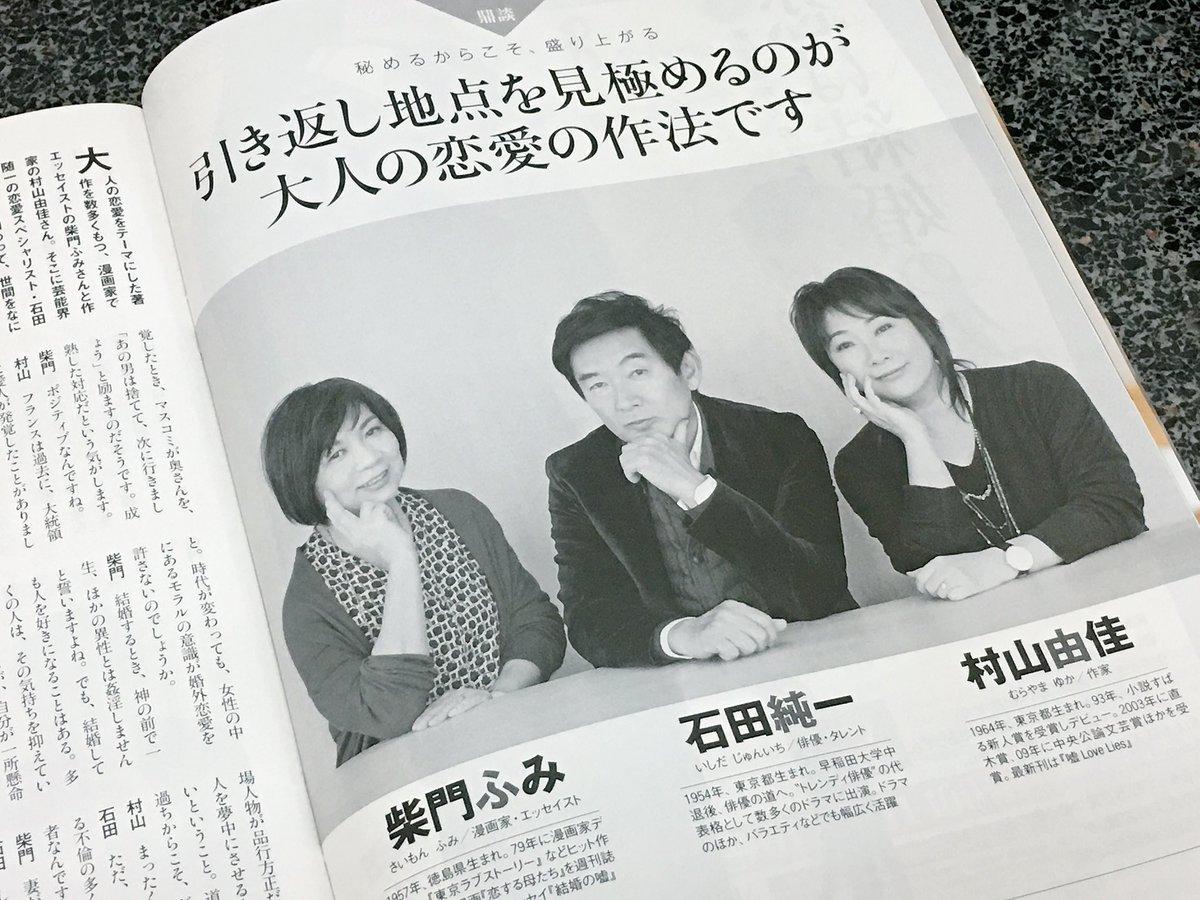 村山由佳(時々もみじ) on Twit...