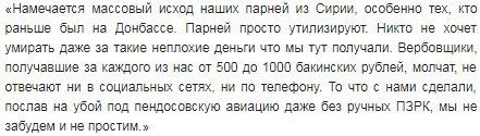 Найманці РФ на навчаннях відпрацьовують елементи ведення наступального бою, - ГУР - Цензор.НЕТ 8858
