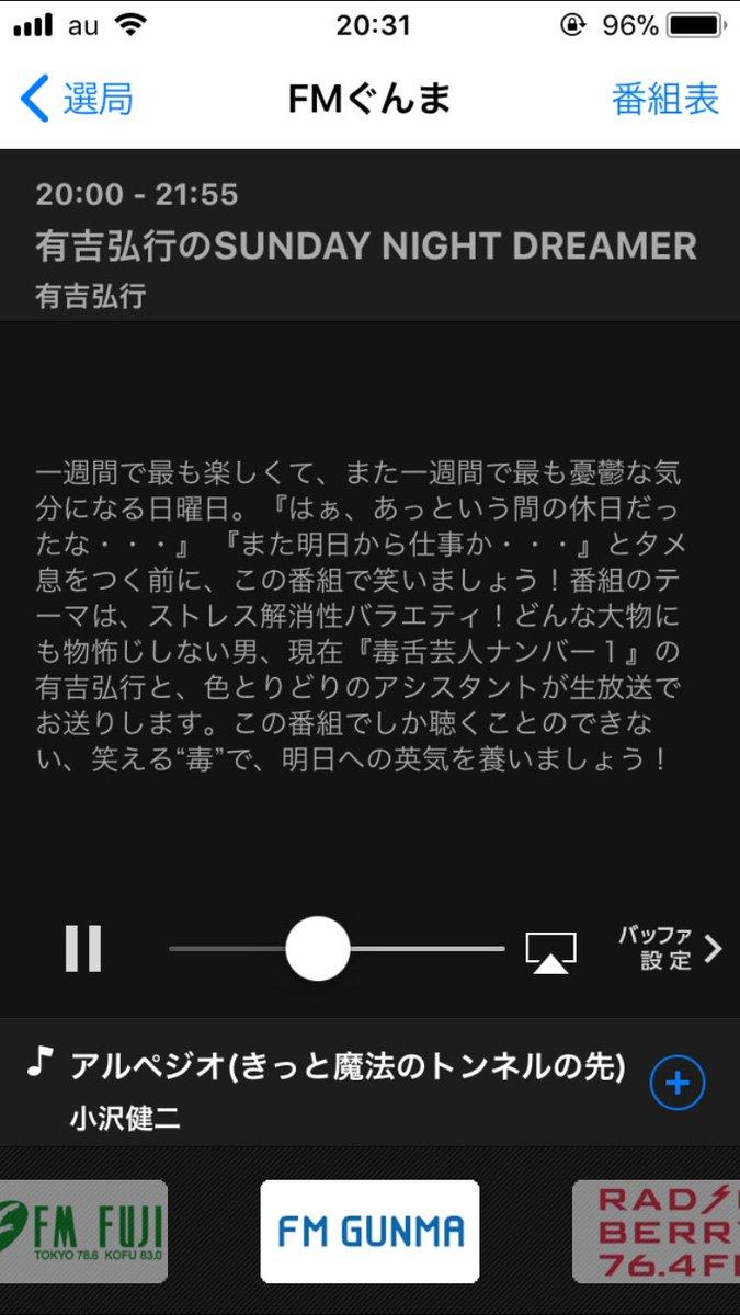 ラジオ 有吉