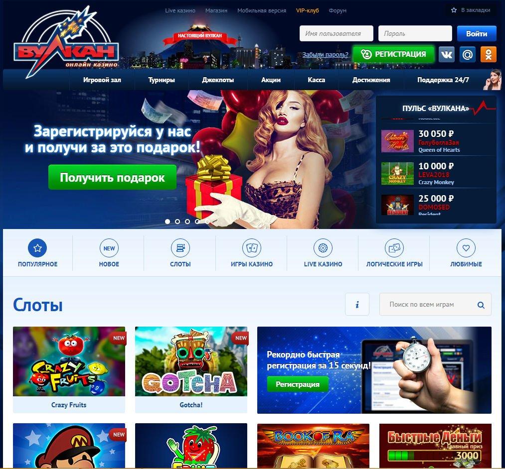 http russian vulkan com