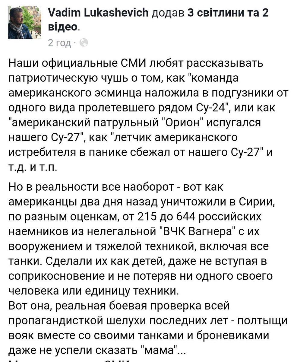 Найманця із Рязані Олексія Ладигіна, який воював за терористів на Донбасі, знищено в Сирії - Цензор.НЕТ 4531
