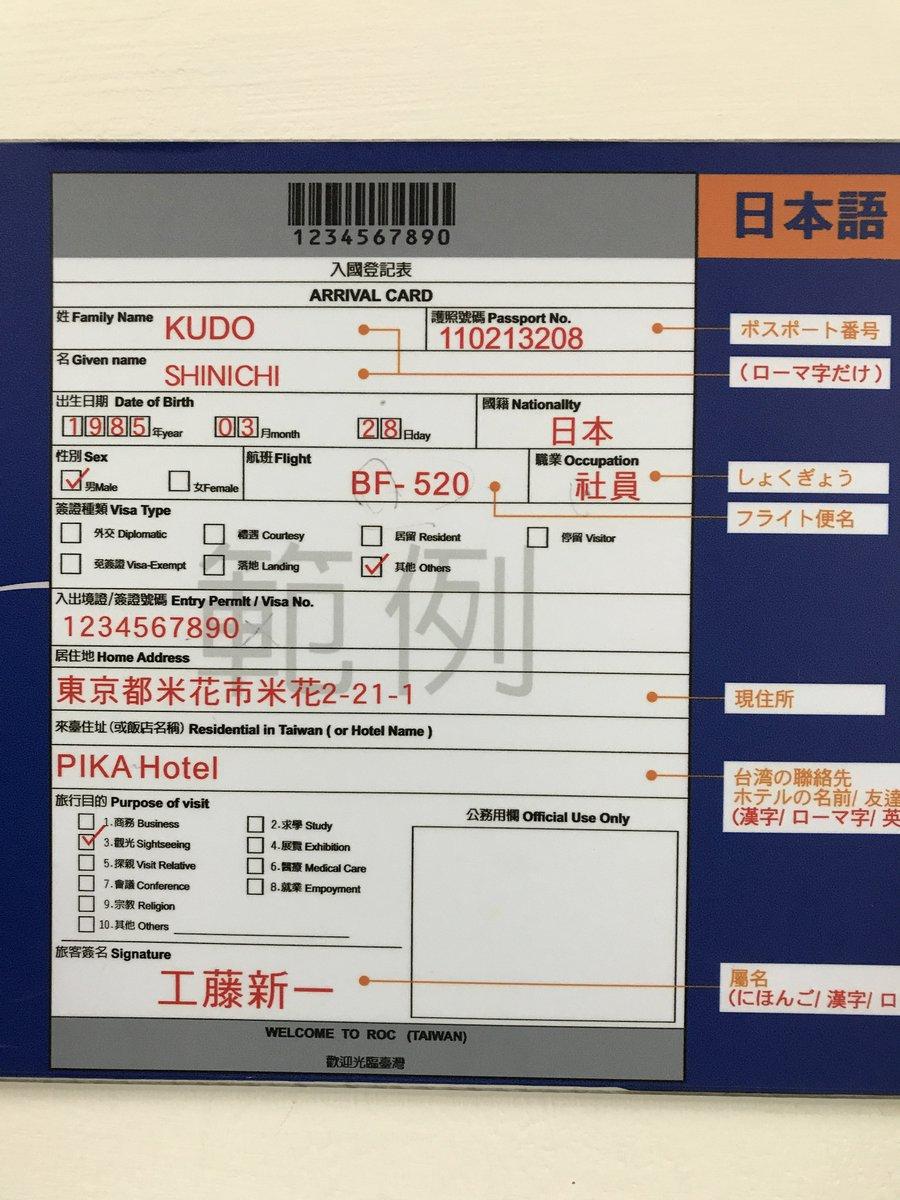 台湾松山空港にある、入国カードの書き方見本。……あれれー、おかしいぞー……。 h...