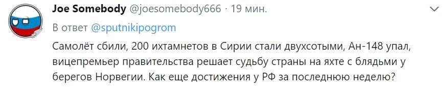 Консул з'ясовує, чи були українці на борту літака, що розбився під Москвою, - МЗС - Цензор.НЕТ 3761