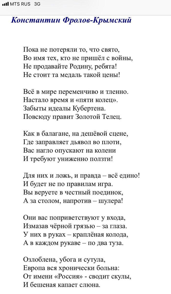 гипсокартона поэт фролов крымский стихи все-таки однозначной