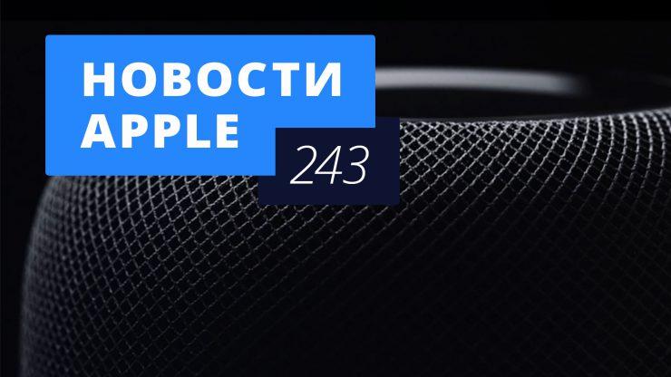 Презентация apple iphone 8 прямая трансляция