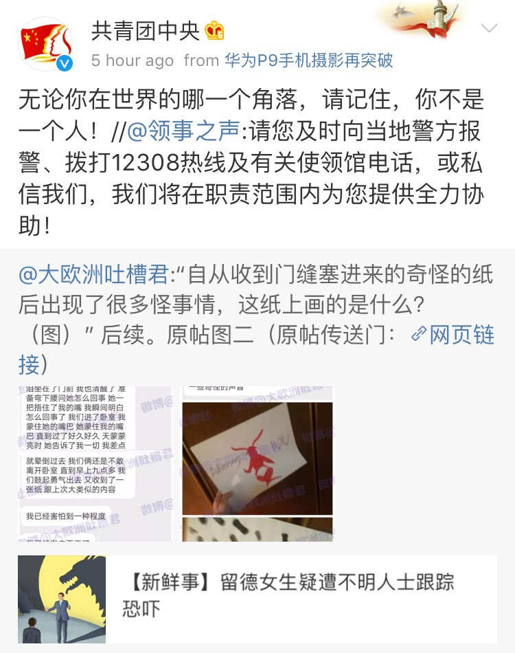 Shawn Zhang On Twitter Communist Youth League And China Embassy