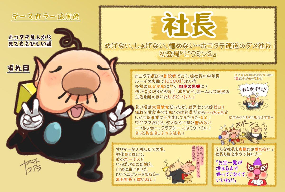 ヤマトコアラ On Twitter ピクミンシリーズの主人公たちのプレゼン