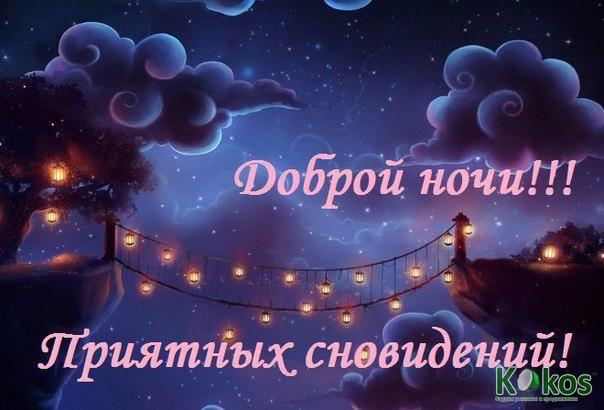 Показать картинку спокойной ночи приятных снов, открытки сентября