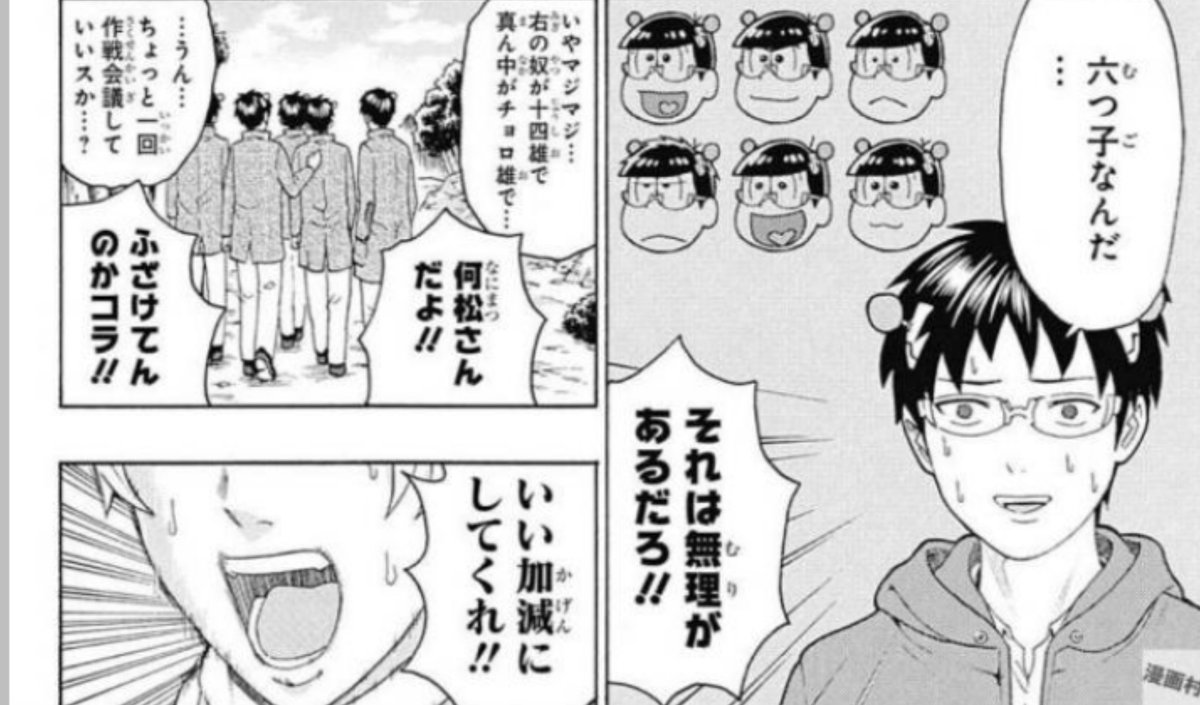斉木楠雄のψ難 最終回