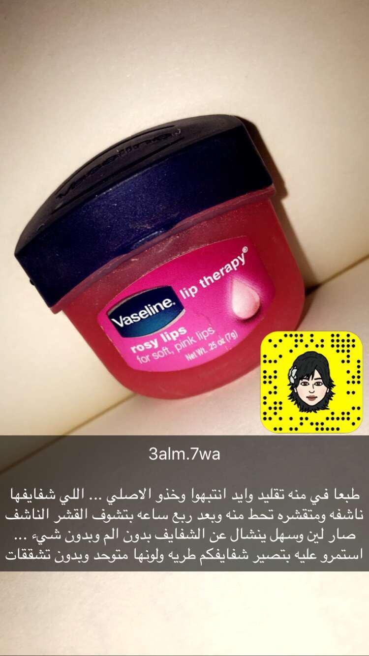 3alm 7wa On Twitter تجارب توريد الشفايف فازلين