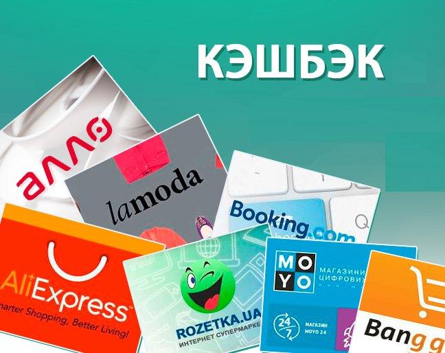 Switips - самый удобный и современный кэшбэк-сервис в   Рунете.