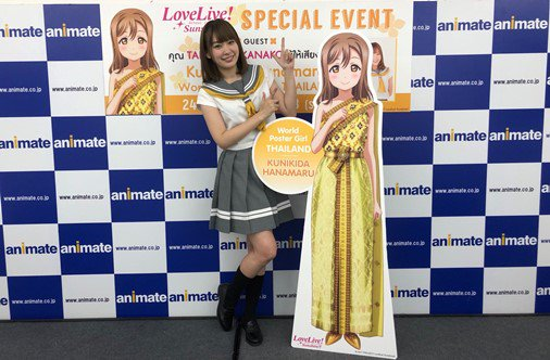 【Thailand】Love Live! Sunshine!! World Poster Girl of Thailand, Hanamaru Kunikida  (CV. Kanako Takatsuki) special event in animate Bangkok became lively! Thank you very much♪ ขอบคุณค่ะ  #lovelive