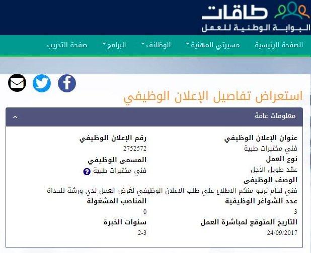 إعلانات وظائف في #طاقات التابعة لـ #وزار...