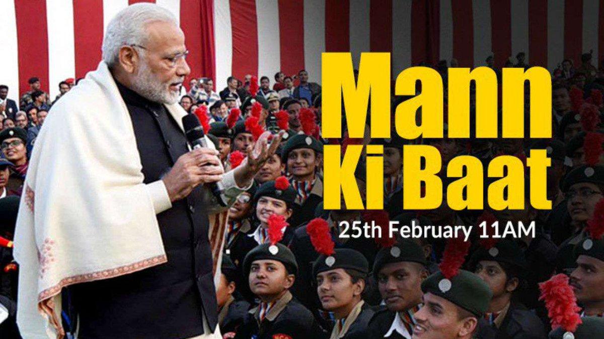 PM @narendramodi to address nation on 'Mann ki Baat' today https://t.co/L8P1ioZXu6