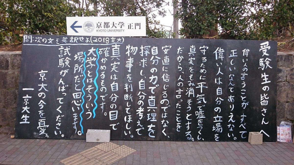 色々と考えさせられる立て看板。#京都大学 #二次試験