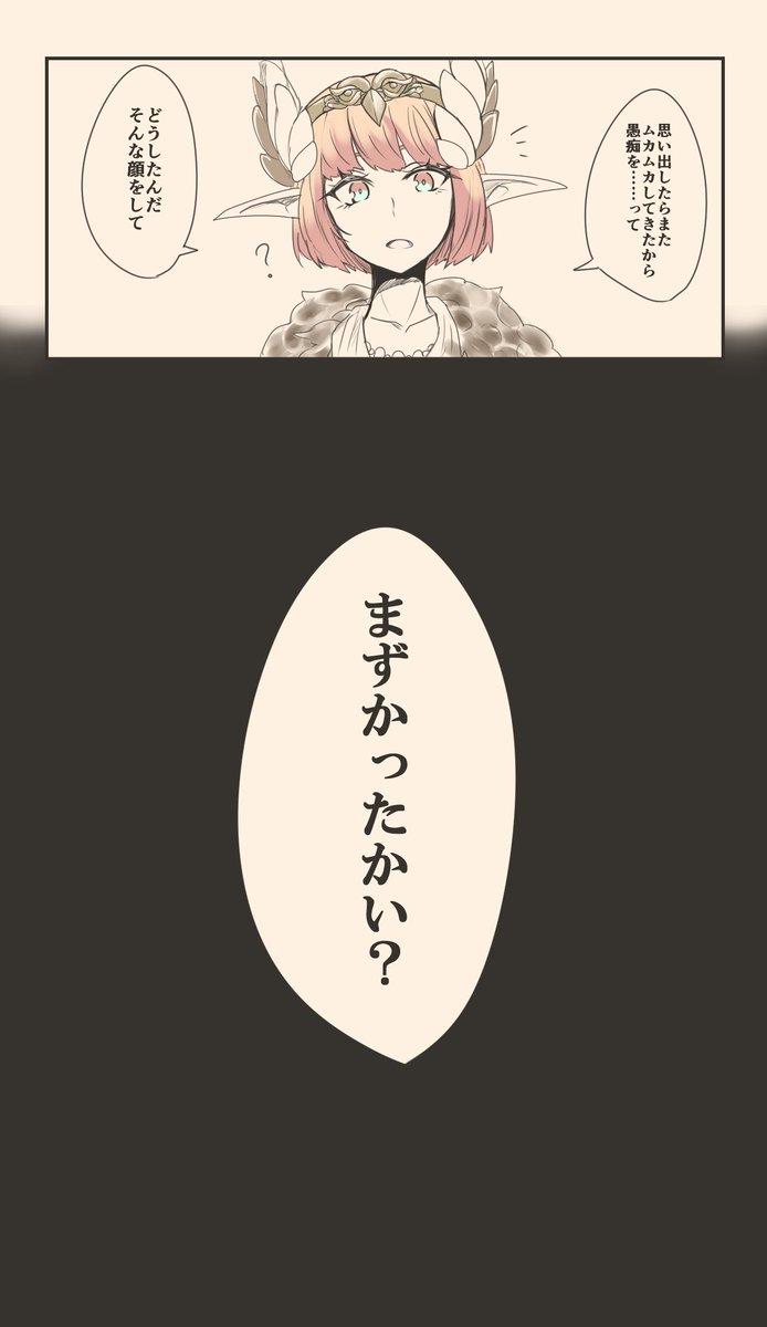 禁忌降臨庭園カルデア『キルケ―小噺』 #FGO