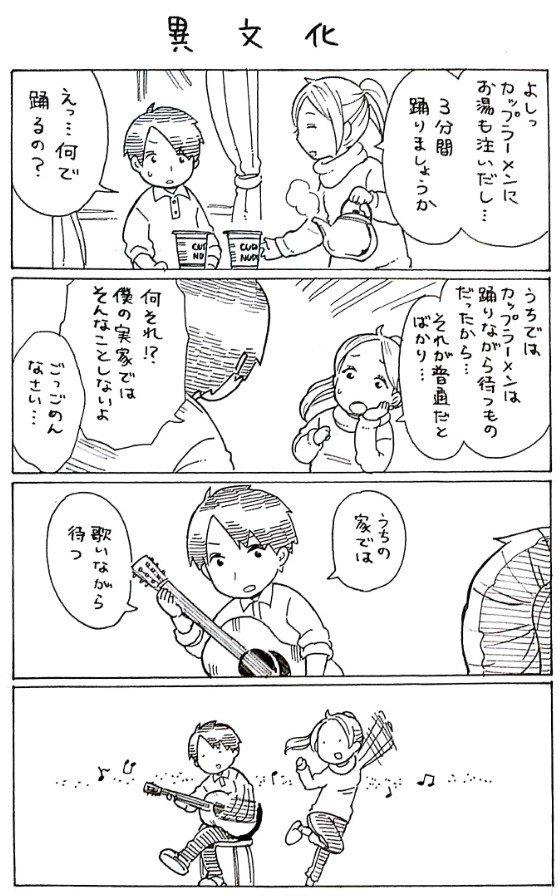 4コマ漫画「異文化」