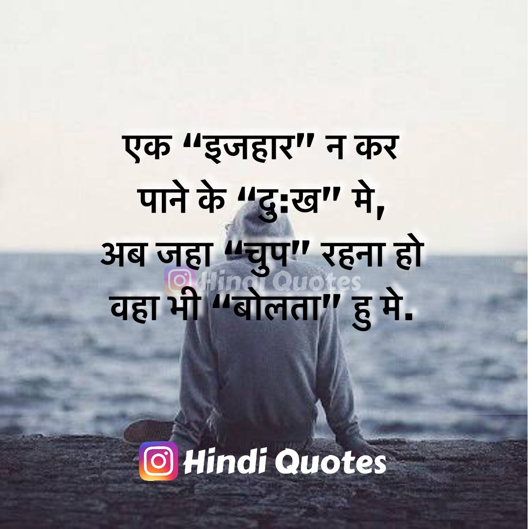 Any images with quotation about life in hindi