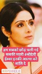कहा तुम चले गए.. #Sridevi #srideviji #RI...