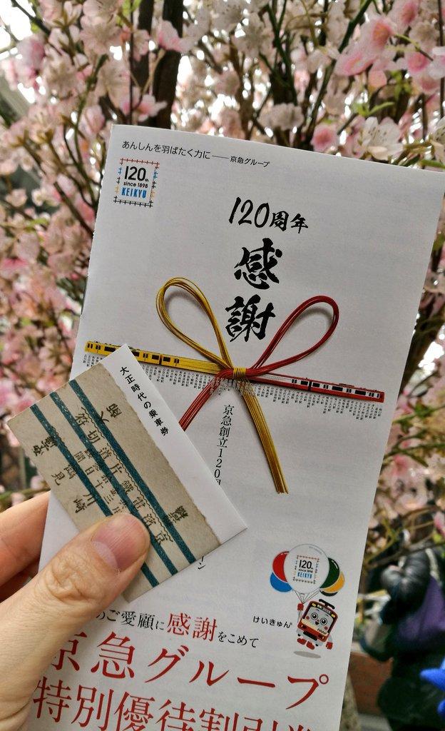 #京急120周年 #京急記念乗車券   私も5分ほど並んでいただきました🚃