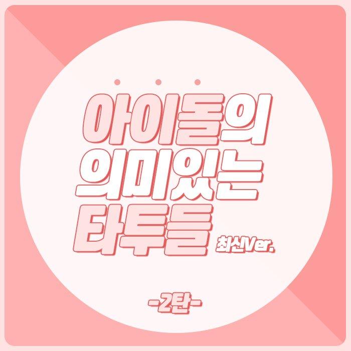 #아이돌의_의미있는_타투들 2탄  이거 보고 타투 뽐뿌 온 사람 나야나ㅠ...
