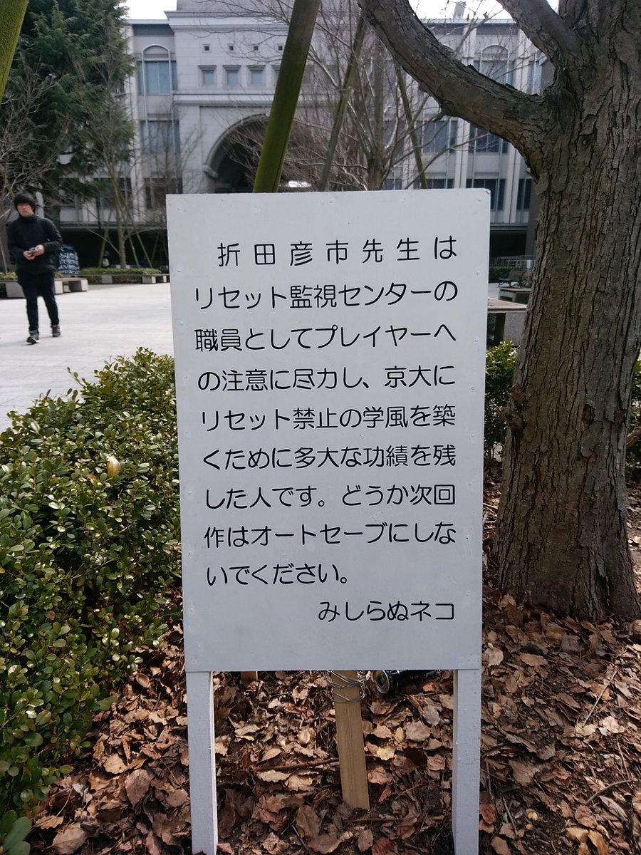 折田先生像 hashtag on Twitter