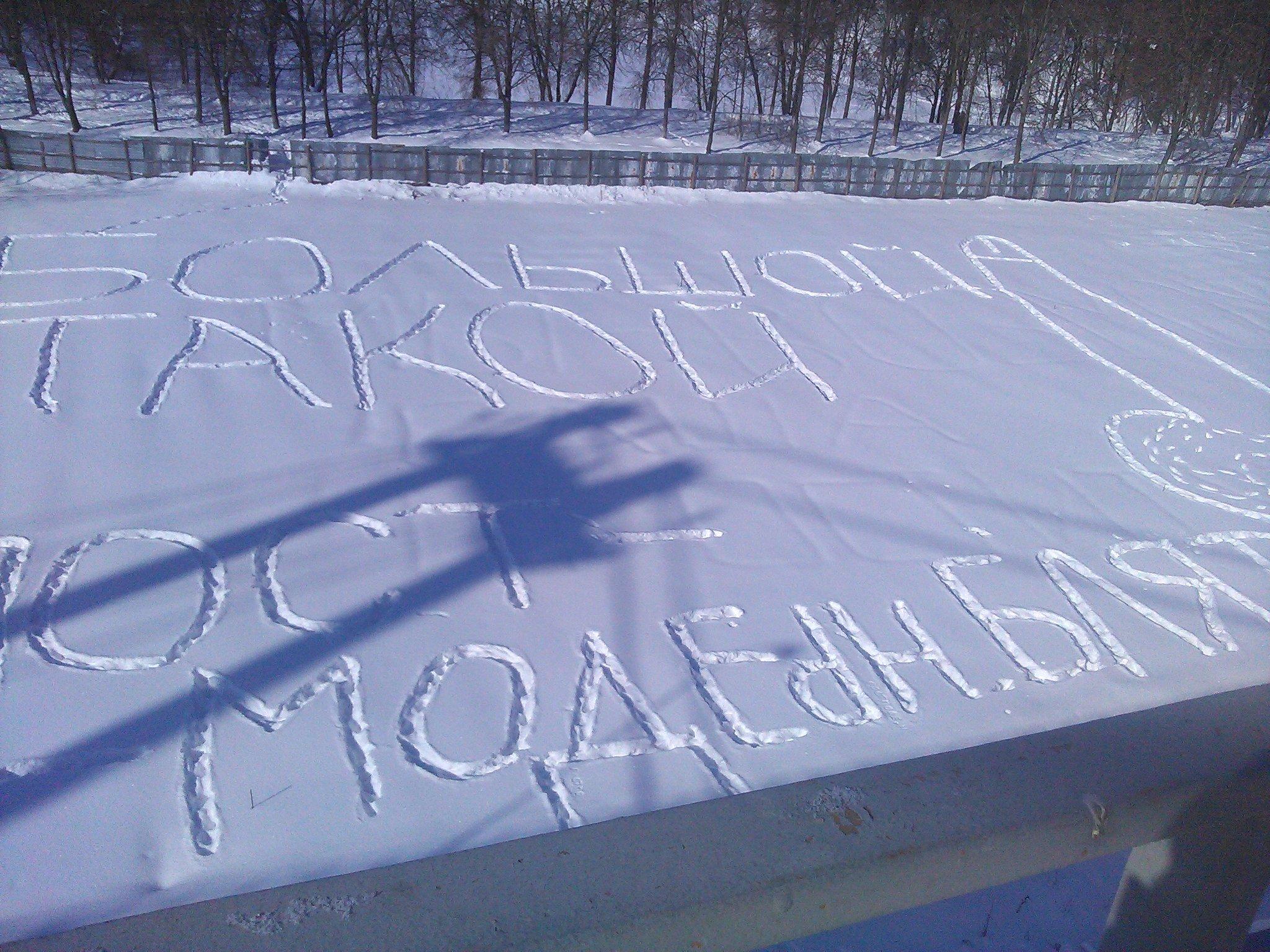 правило, поздравление написанные на снегу семья, фото
