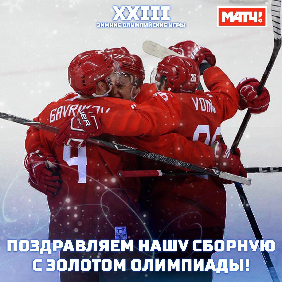 МОЛНИЯ! Сборная России по хоккею впервые с 1992 года выигрывает золотые медали Олимпиады!