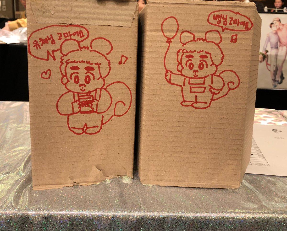 어제 유체님이랑 상자 뜯어서 배추님 싸인 받았다 히히 #iHeartAwa...