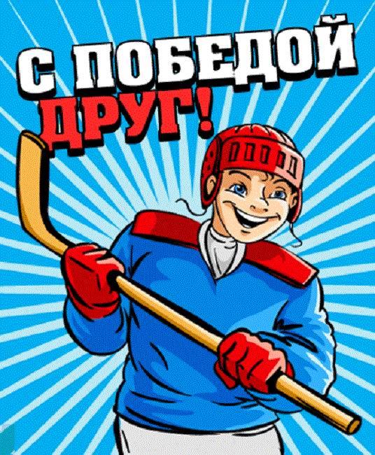 Открытка победа в хоккее, днем рождения