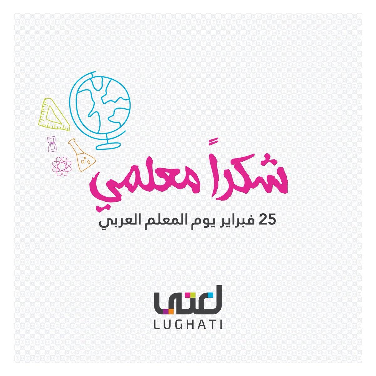 يوم المعلم العربي Hashtag On Twitter