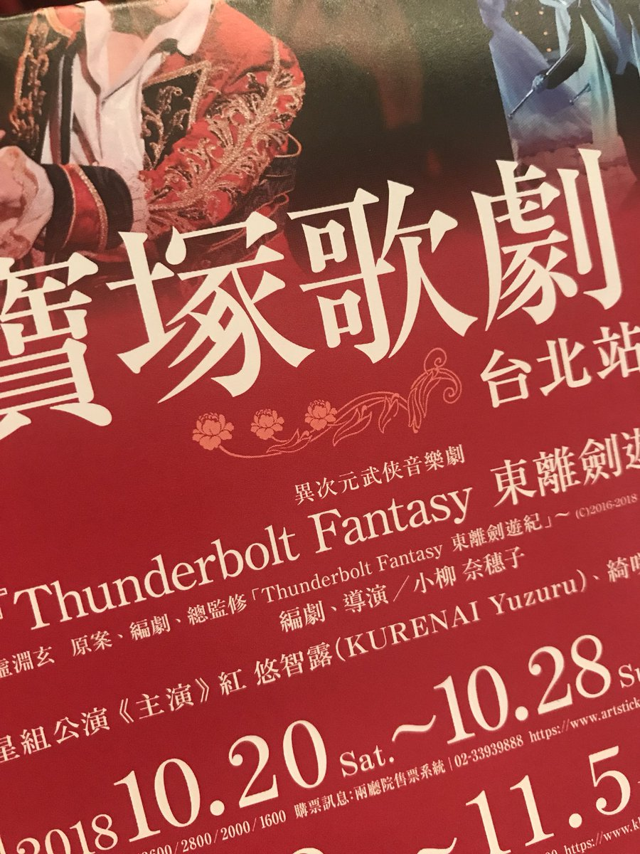 Killer Rouge By Takarazuka 2018 STAR 2018 Flyer Thunderbolt Fantasy