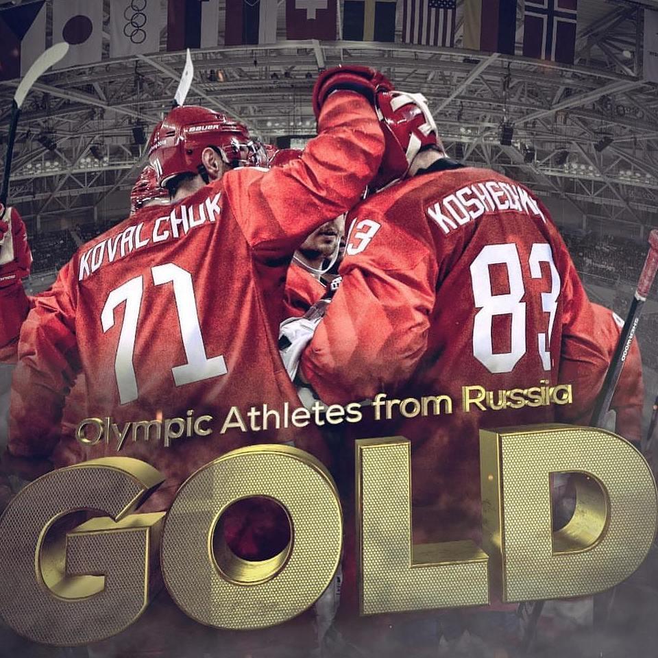 Золотые вы наши!!!!! Гордимся безмерно!!!!! Спасибо вам за наши слезы восторга. #олимпиада #хоккей #сборнаяроссиипохоккею #чемпионы #золотыемедали #фигурное катание #алиназагитова #евгениямедведева #серебрянаямедаль 🥇🥇🥇