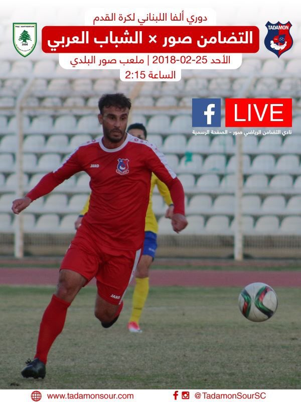 #Matchday Latest News Trends Updates Images - FALebanon