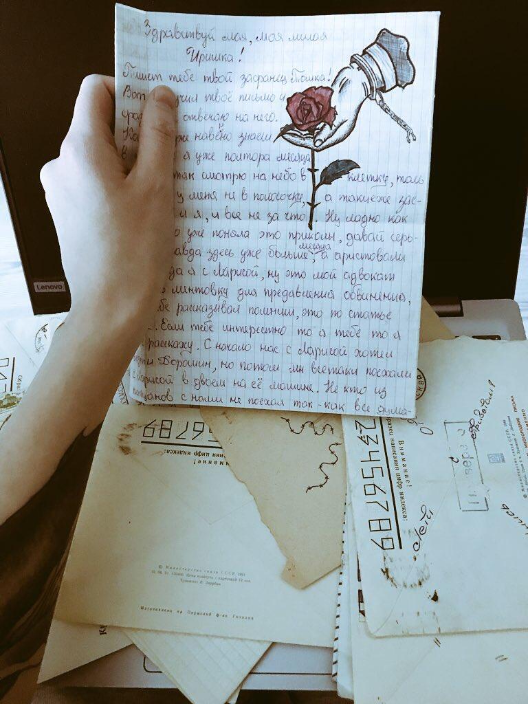 письмо любимому человеку в картинках