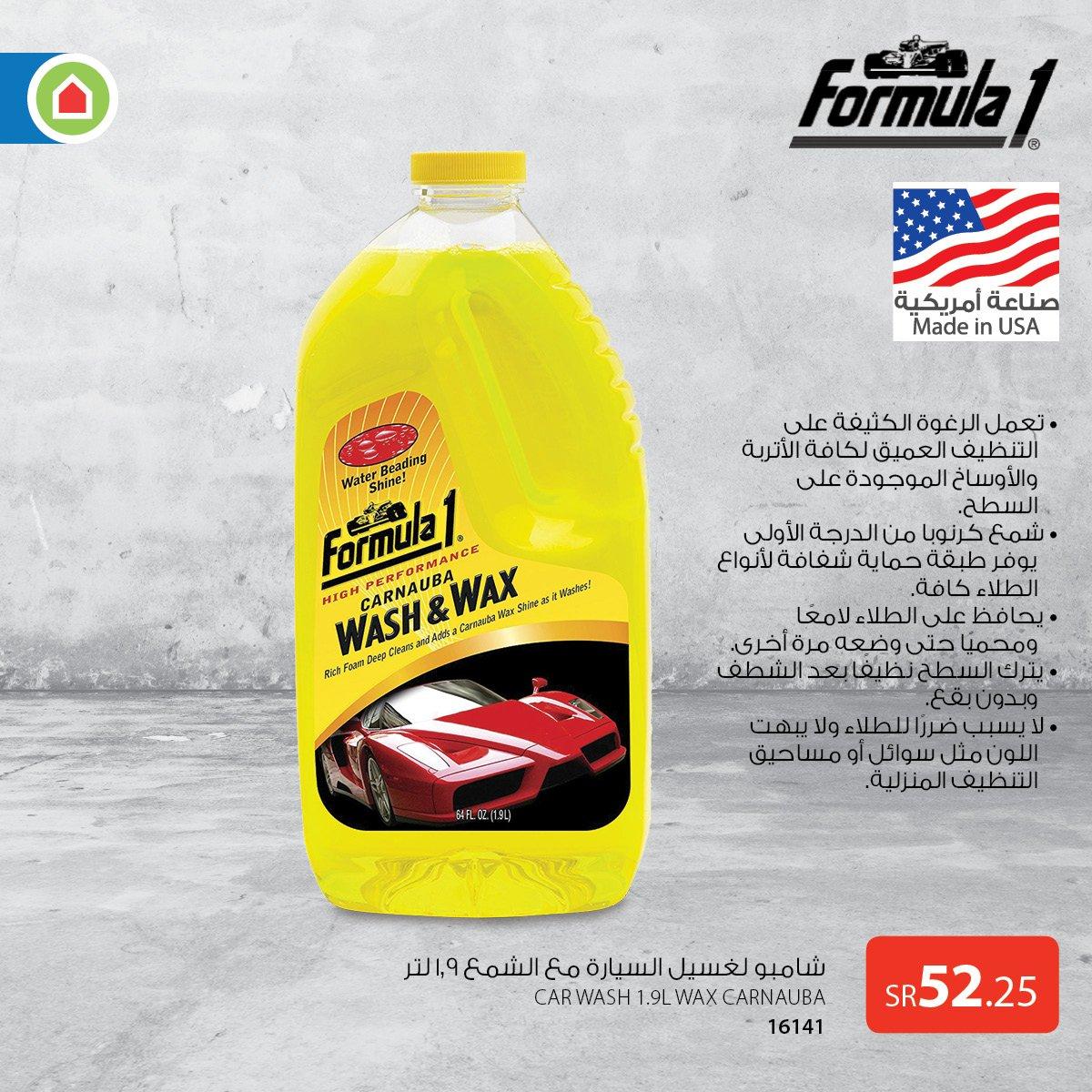 Saco ساكو Pa Twitter اضمن نظافة سيارتك مع شامبو غسيل السيارات مع الشمع ١ ٩ لتر متوفر الآن لدى ساكو الكل للكل