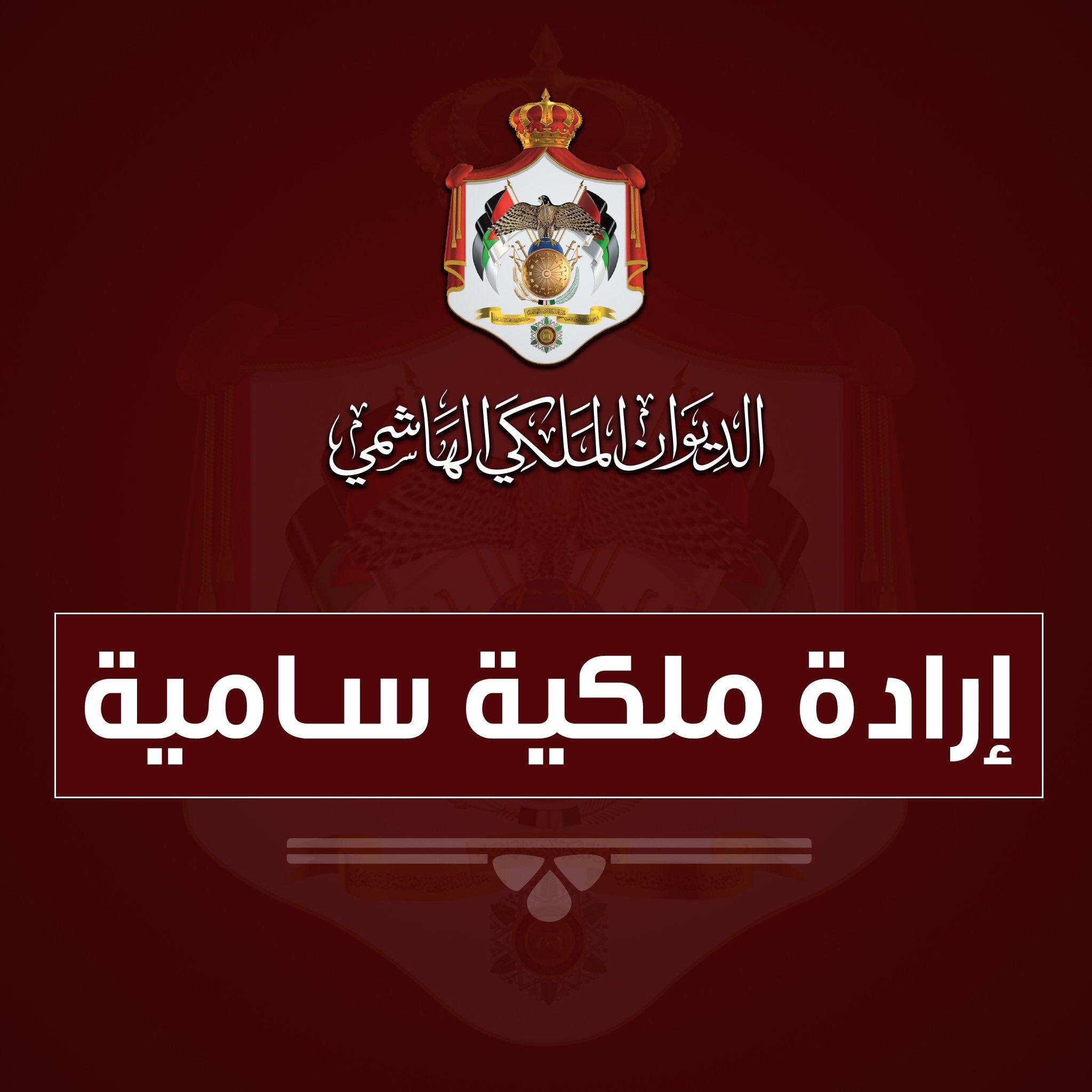 9f2bfe378 هوا الأردن الإخباري on Twitter: