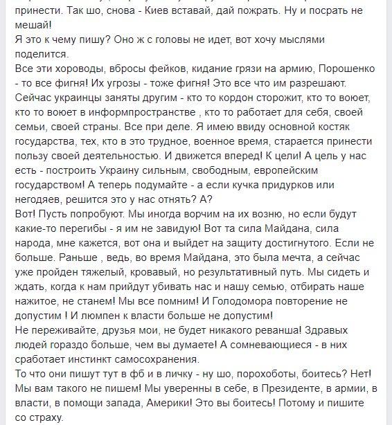 """Луценко поспілкувався з пікетувальниками його будинку, які вимагали звільнення Дангадзе: """"Як ви можете захищати того, хто з Москви возить гроші?"""" - Цензор.НЕТ 5827"""