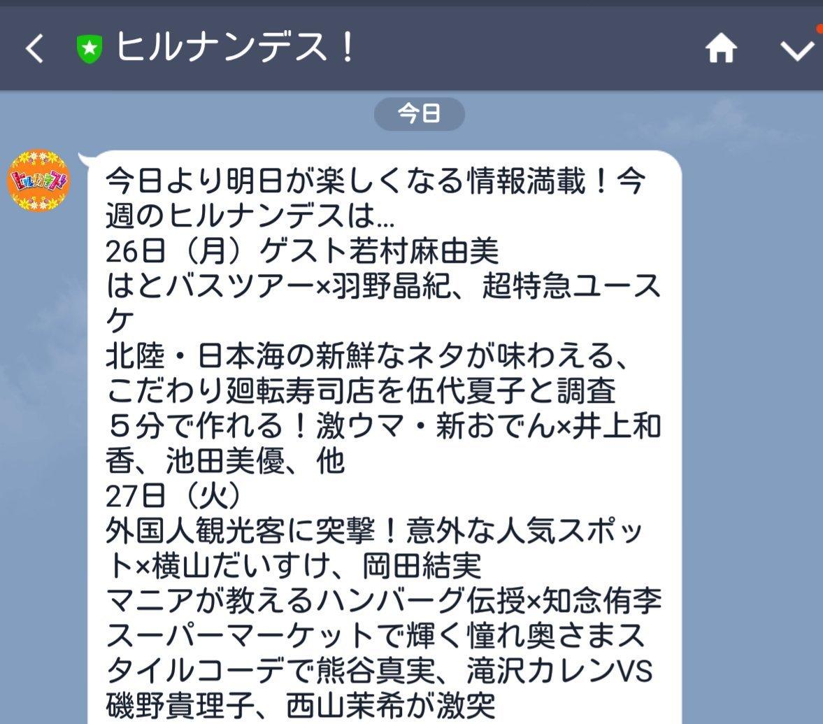 #ヒルナンデス Latest News Trends Updates Images - okaitsu213