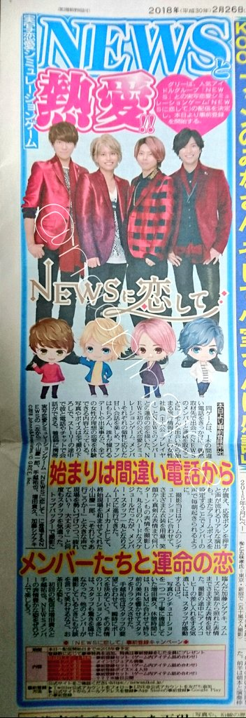 NEWS載ってたよ!初の恋愛ゲームおめでとうございます! #NEWS #NEWSに恋して